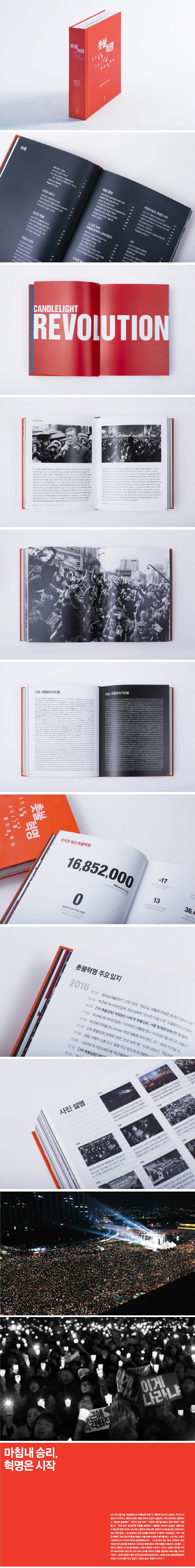 촛불혁명(양장본 HardCover) 도서 상세이미지