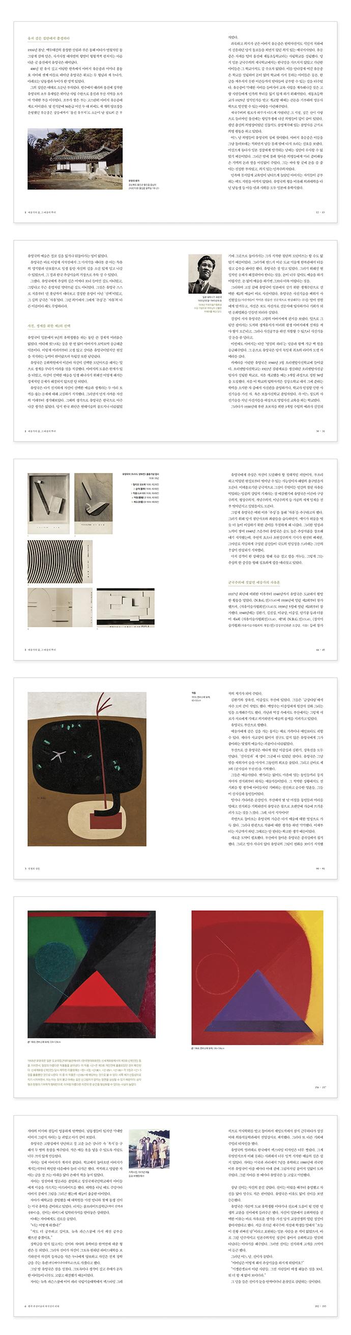 한국 추상미술의 선구자 유영국 도서 상세이미지