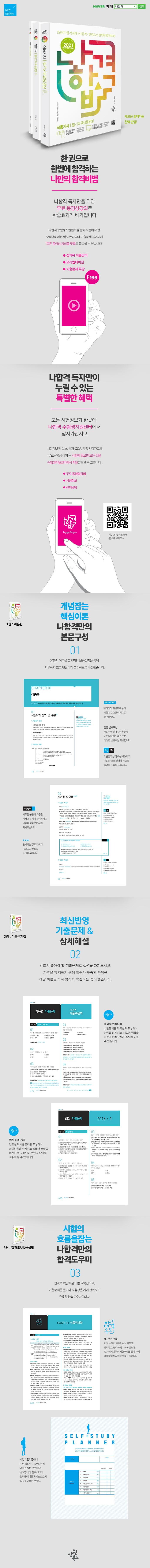 식품기사 필기+무료동영상(2020)(나합격)(전3권) 도서 상세이미지