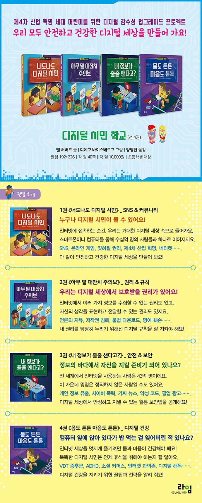 디지털 시민 학교 세트(전4권) 도서 상세이미지