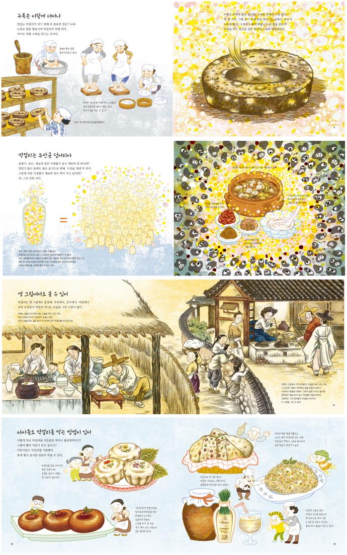 시금털털 막걸리(교과서 전통문화 그림책 1)(양장본 HardCover) 도서 상세이미지