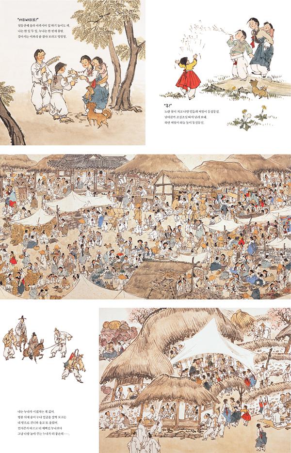 우리누나(마음씨앗 그림책 18)(양장본 HardCover) 도서 상세이미지