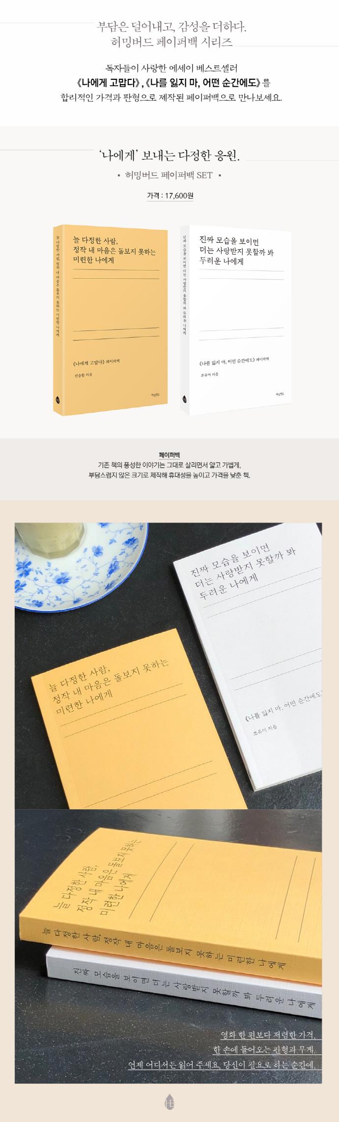 허밍버드 페이퍼백 시리즈 세트(전2권) 도서 상세이미지