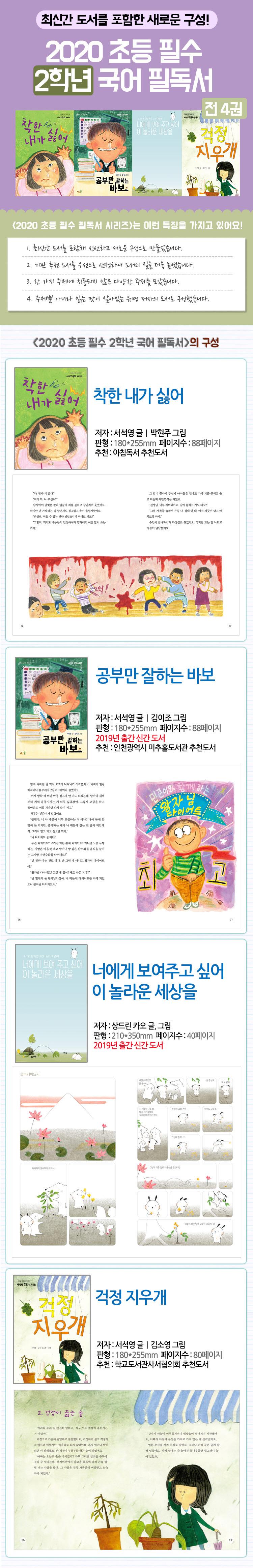 초등 필수 2학년 국어 필독서 세트(2020)(전4권) 도서 상세이미지