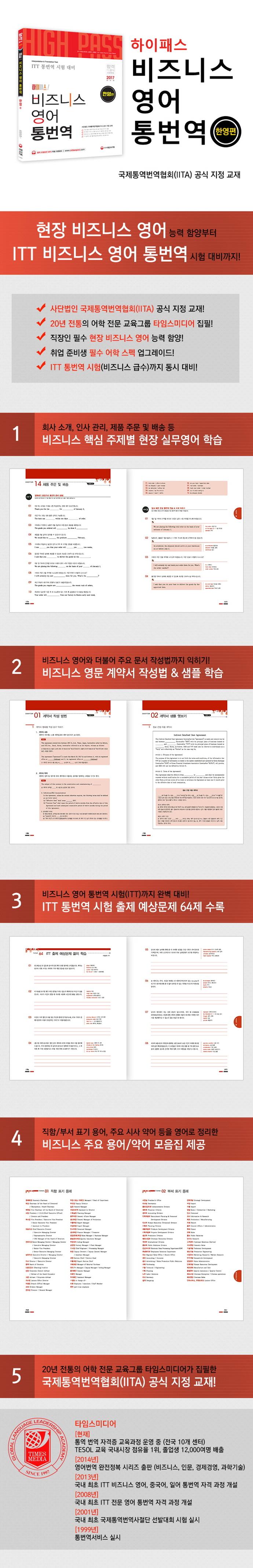 비즈니스 영어 통번역: 한영편(2017)(하이패스!) 도서 상세이미지