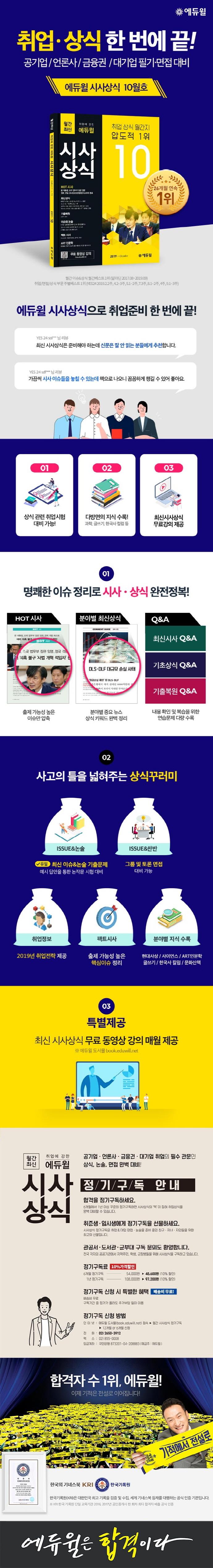 시사상식(2019년 10월호)(월간최신 취업에 강한 에듀윌) 도서 상세이미지