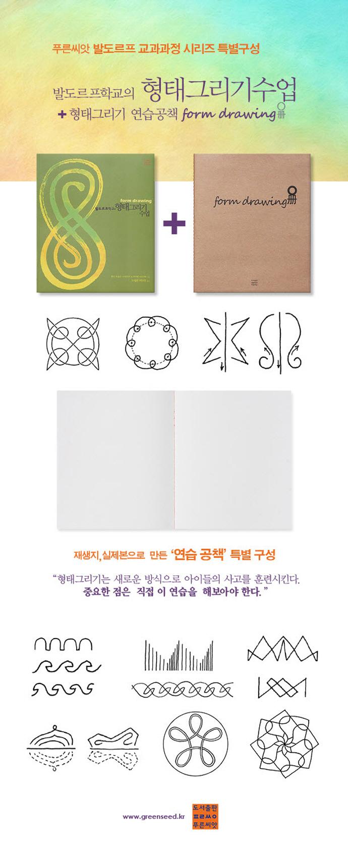 형태그리기 수업(형태그리기 연습 공책 포함)(발도르프학교의) 도서 상세이미지