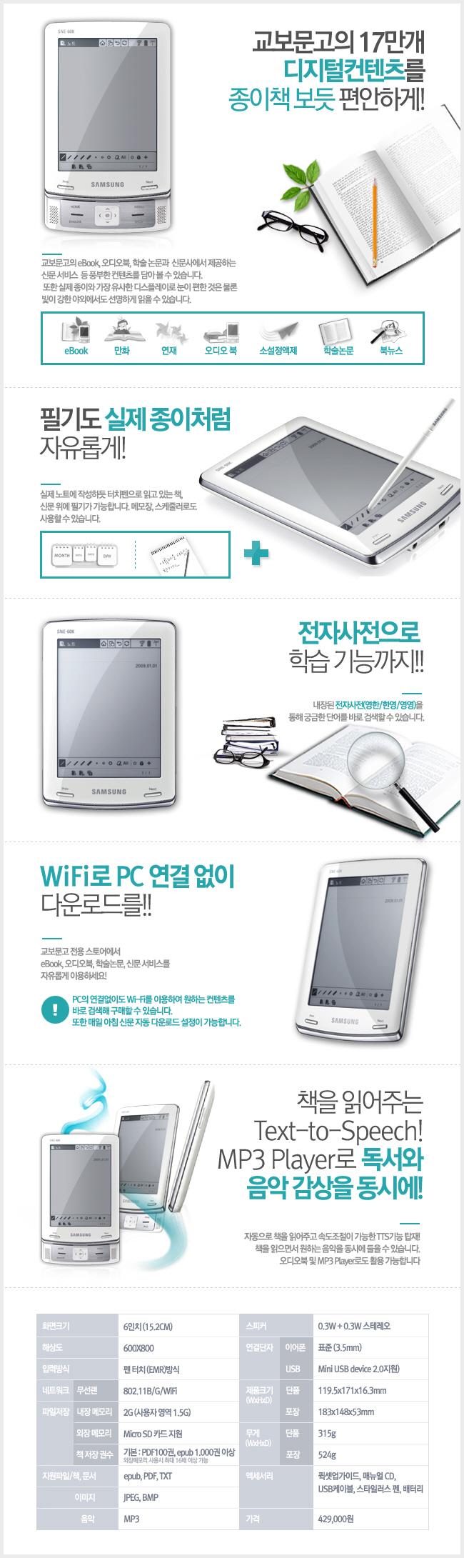 삼성 eBook SNE-60K(교보문고 전용) 도서 상세이미지
