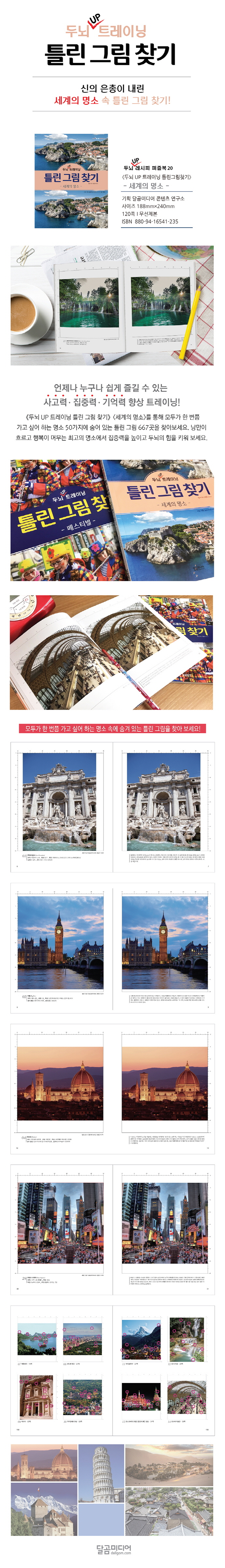 틀린 그림 찾기: 세계의 명소(두뇌 UP 트레이닝)(두뇌 UP 레시피 퍼즐북 20) 도서 상세이미지