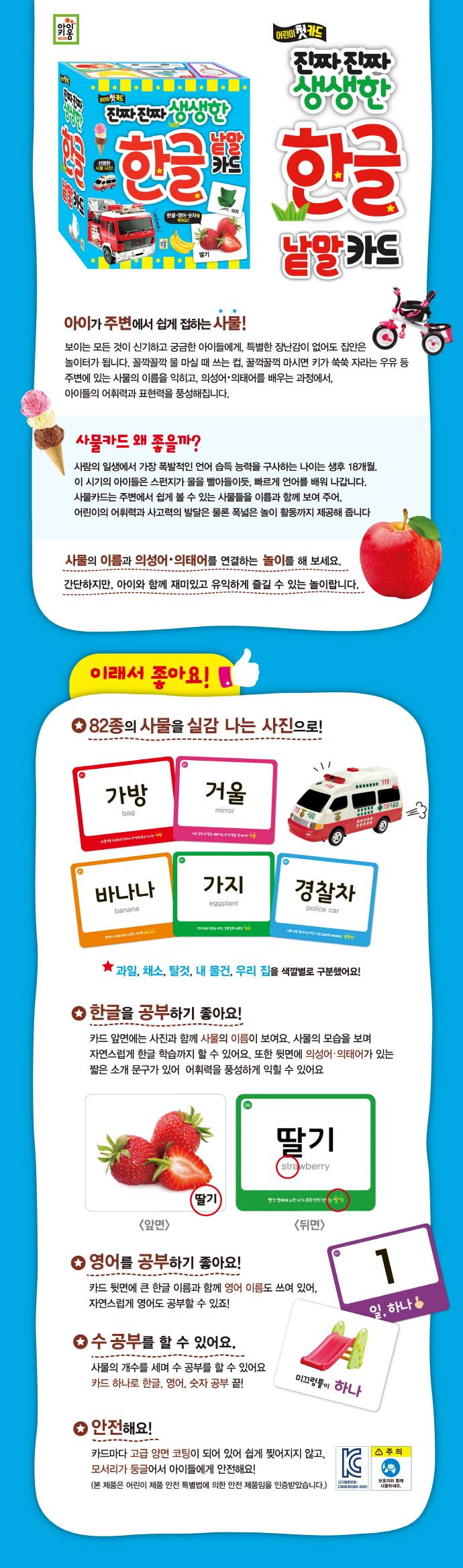 한글 낱말 카드(진짜 진짜 생생한) 도서 상세이미지