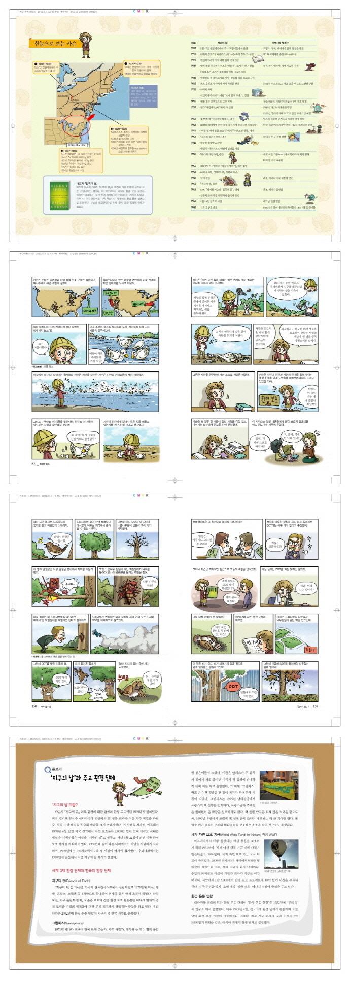 레이첼 카슨(세상을 바꾼 큰 걸음 만화 인물 평전 8) 도서 상세이미지