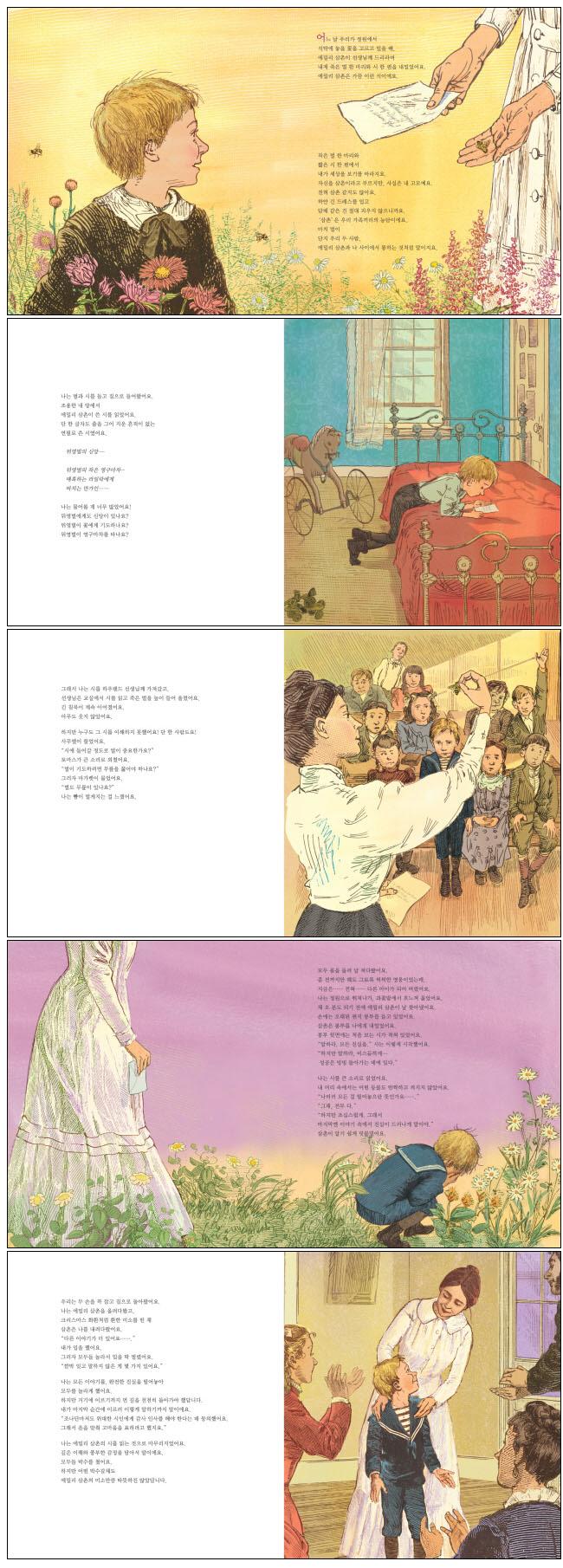 나의 삼촌 에밀리(열린어린이 그림책 23)(양장본 HardCover) 도서 상세이미지