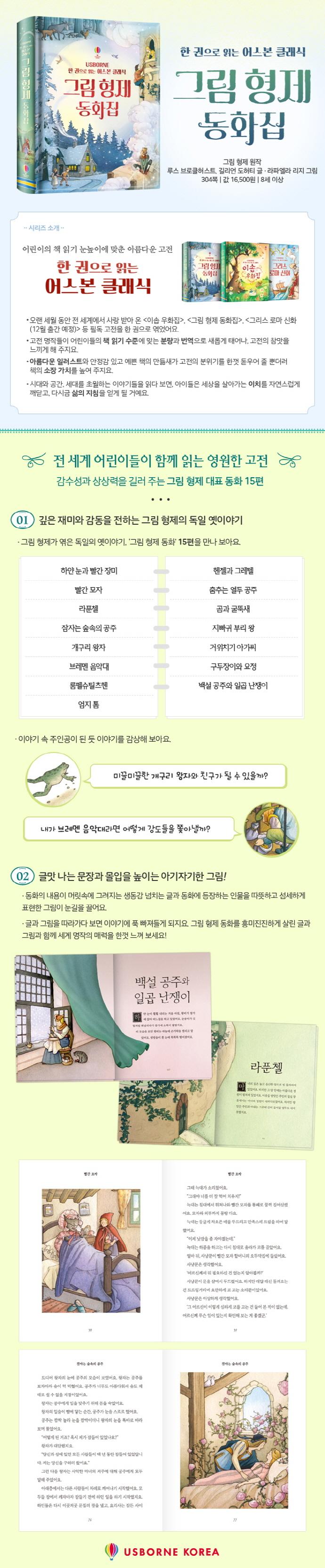 그림 형제 동화집(양장본 HardCover) 도서 상세이미지
