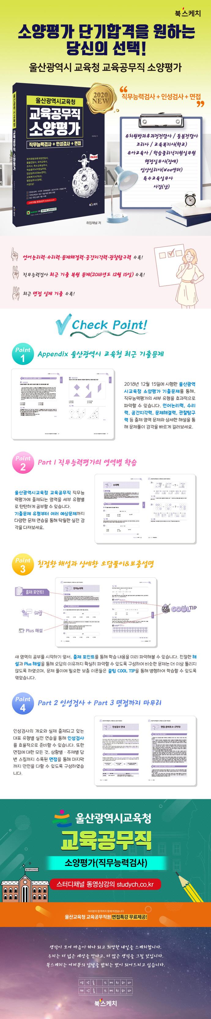 울산광역시 교육청 교육공무직 소양평가(2020) 도서 상세이미지