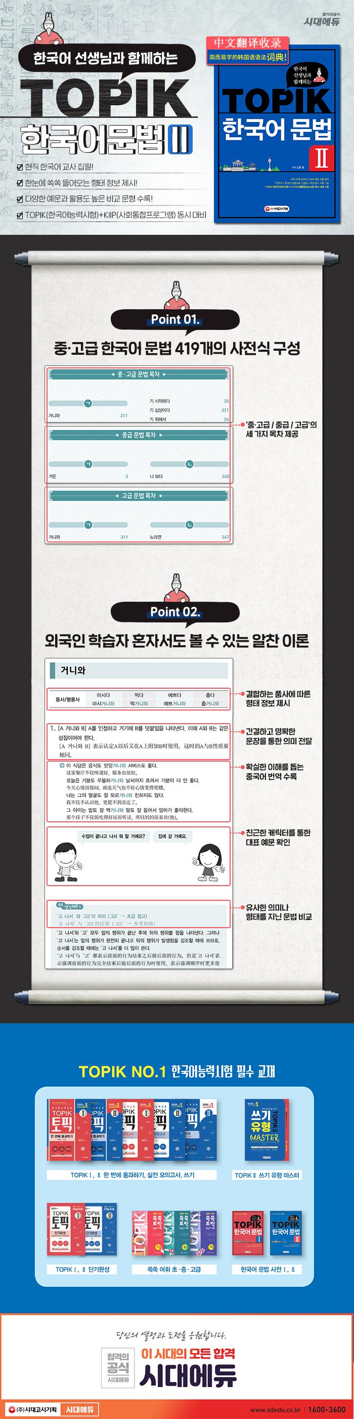 TOPIK 한국어 문법. 2(한국어 선생님과 함께하는)(개정판 3판) 도서 상세이미지