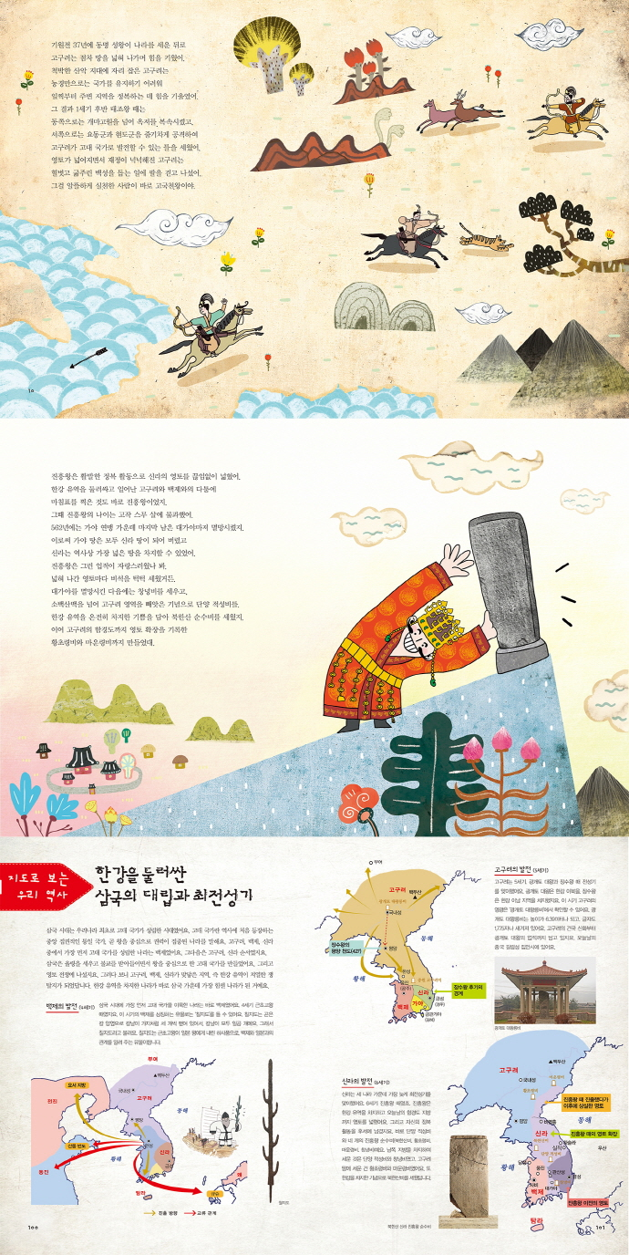 어린이 한국사. 3: 삼국의 성립과 발전(세계사와 함께 보는)(양장본 HardCover) 도서 상세이미지