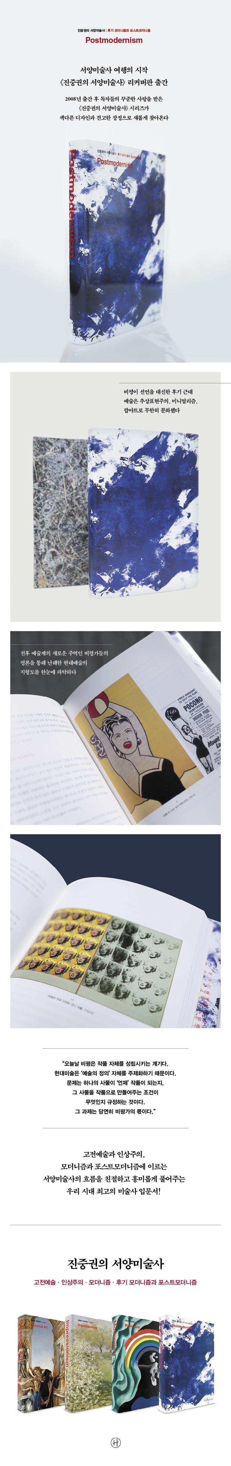 진중권의 서양미술사: 후기 모더니즘과 포스트모더니즘(리커버판)(양장본 HardCover) 도서 상세이미지