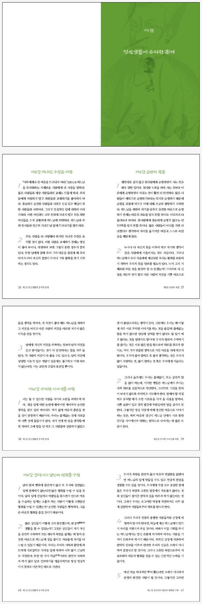 준주성범(꼭 읽어야 할 그리스도교 고전 시리즈 1)(양장본 HardCover) 도서 상세이미지