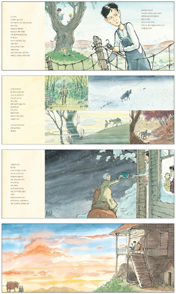 꿈을 나르는 책 아주머니(비룡소의 그림동화 134)(양장본 HardCover) 도서 상세이미지