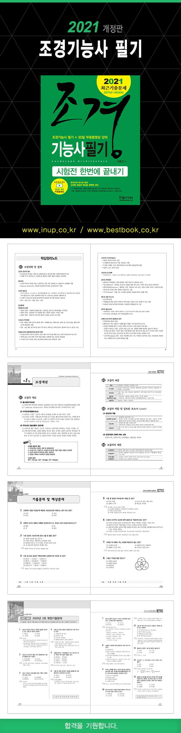 조경기능사 필기 시험전 한번에 끝내기(2021)(개정판 10판) 도서 상세이미지