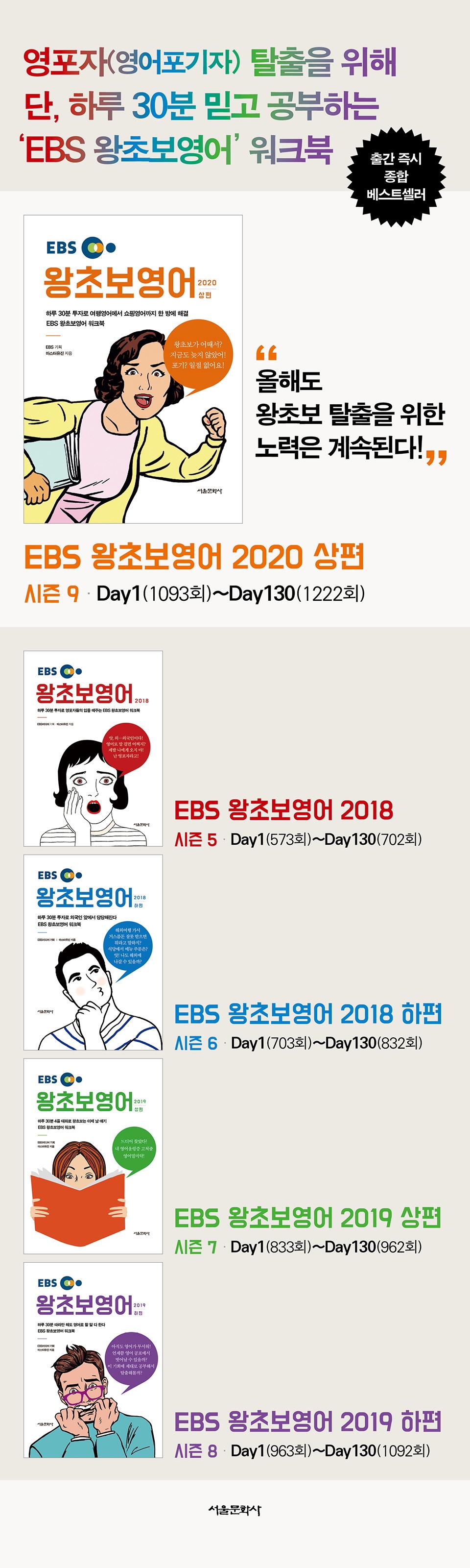 왕초보영어(상편)(2020)(EBS) 도서 상세이미지