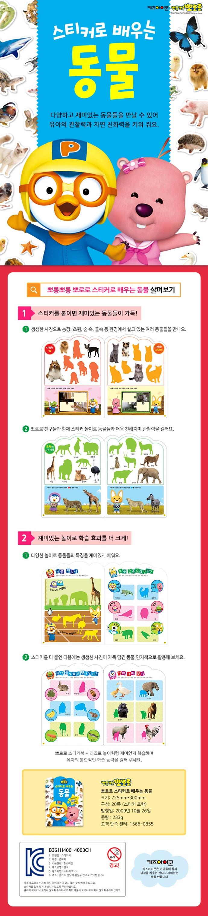 뽀로로 스티커로 배우는 동물(스티커북) 도서 상세이미지