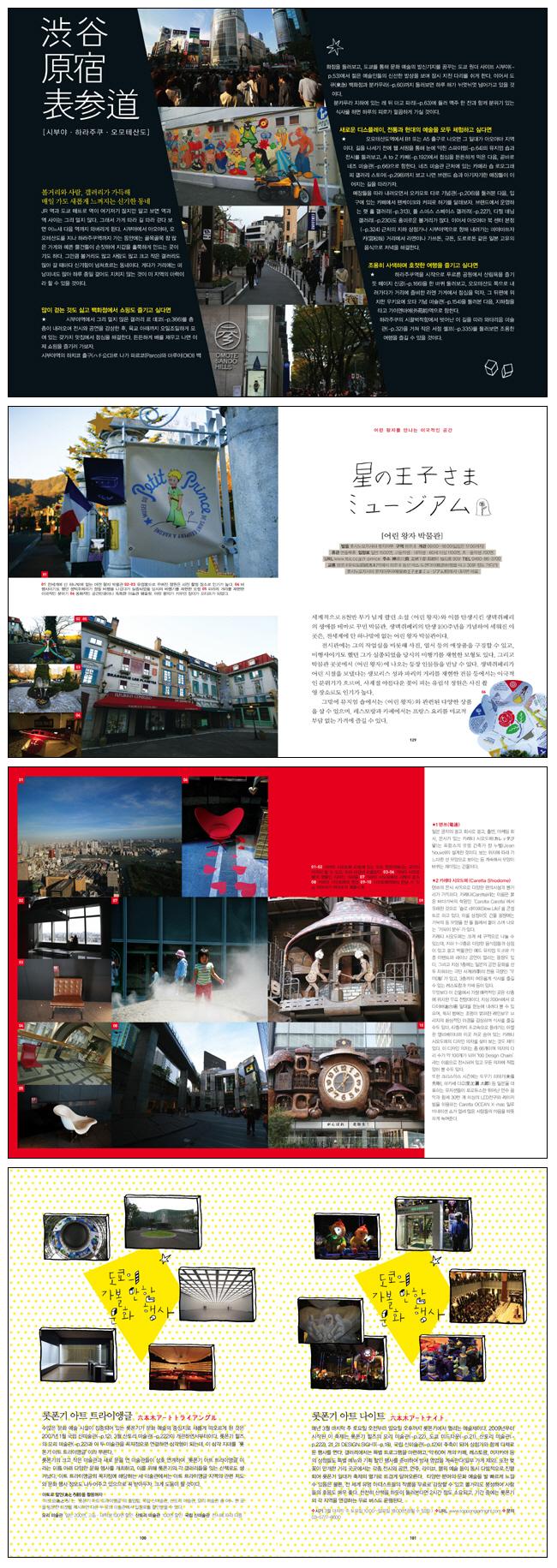 도쿄 아트 산책(여행인 시리즈 2) 도서 상세이미지