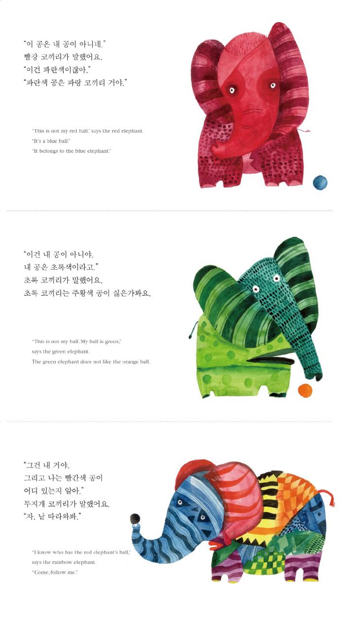 내 공은 어디에?(가자 코끼리 시리즈 1: 색깔을 배우러 가)(보드북) 도서 상세이미지