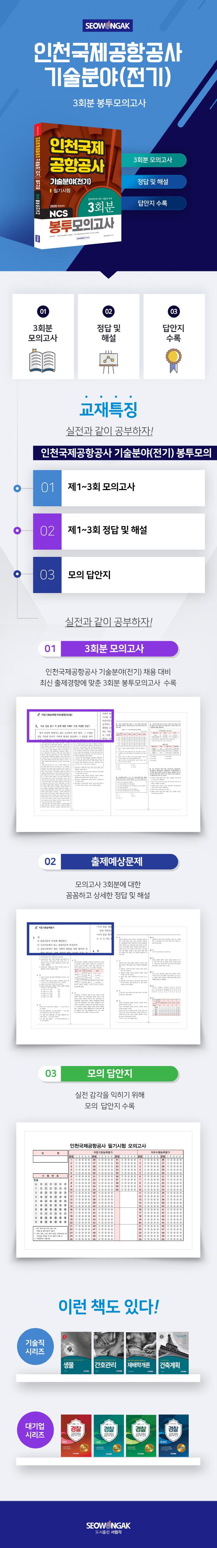 인천국제공항공사 기술분야(전기) 필기시험 봉투모의고사 3회분(2020)(NCS) 도서 상세이미지