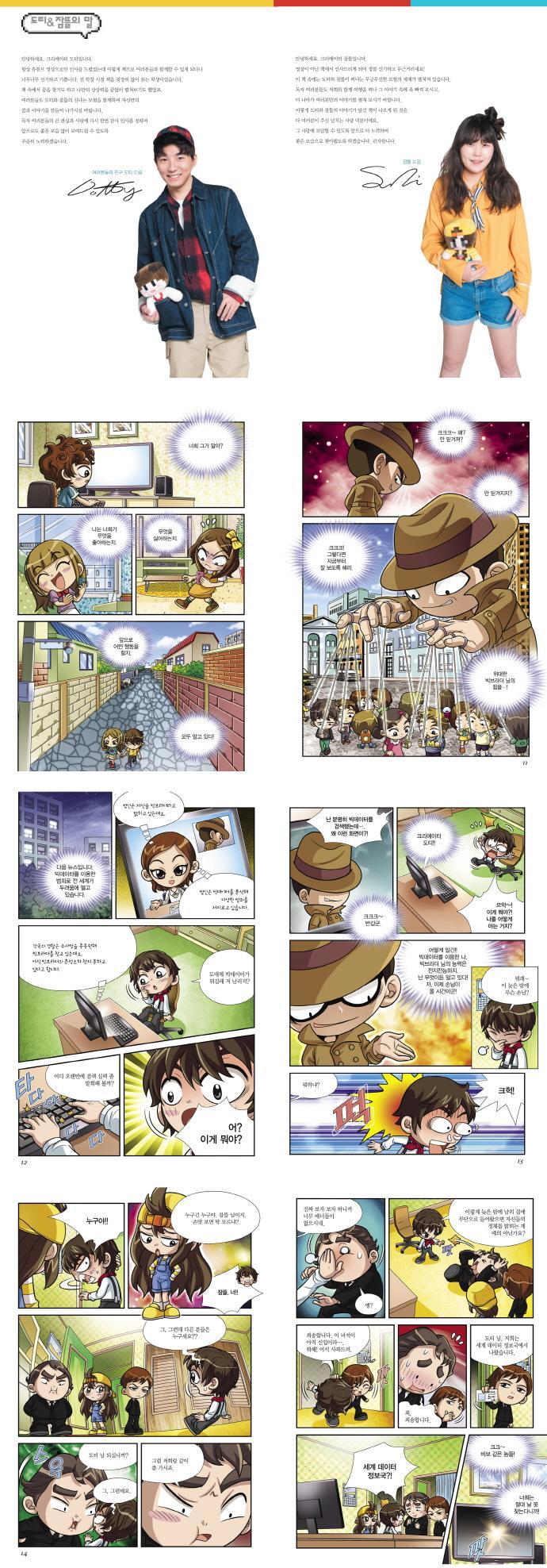 도티&잠뜰 빅데이터(Sandbox Friends 미래과학상식 시리즈 5) 도서 상세이미지