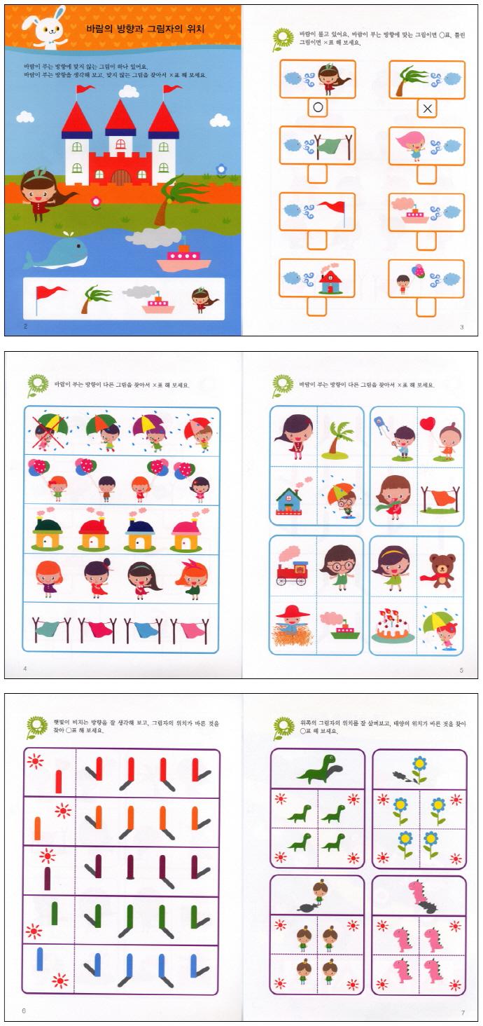 창의력 수학 초급 7단계(2012)(네모세모) 도서 상세이미지