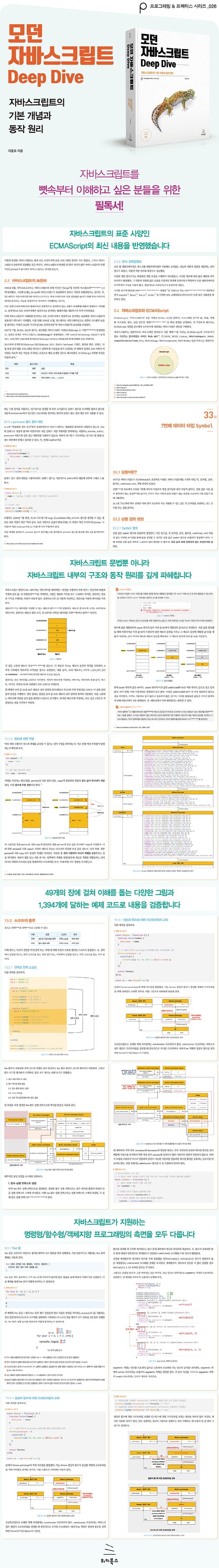 모던 자바스크립트 Deep Dive(위키북스 프로그래밍 & 프랙티스 시리즈 26) 도서 상세이미지