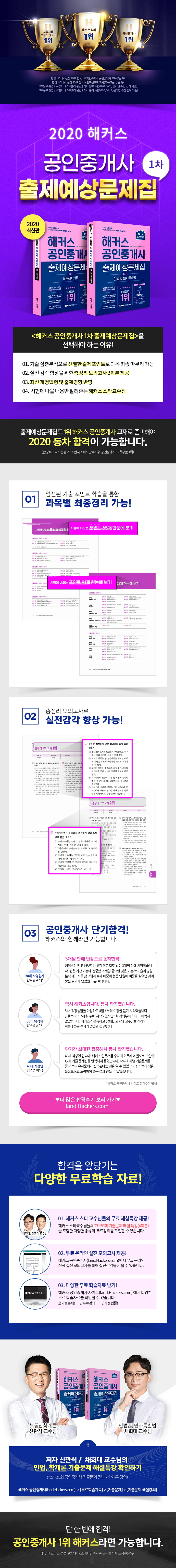 민법 및 민사특별법 출제예상문제집(공인중개사 1차)(2020)(해커스)(개정판) 도서 상세이미지