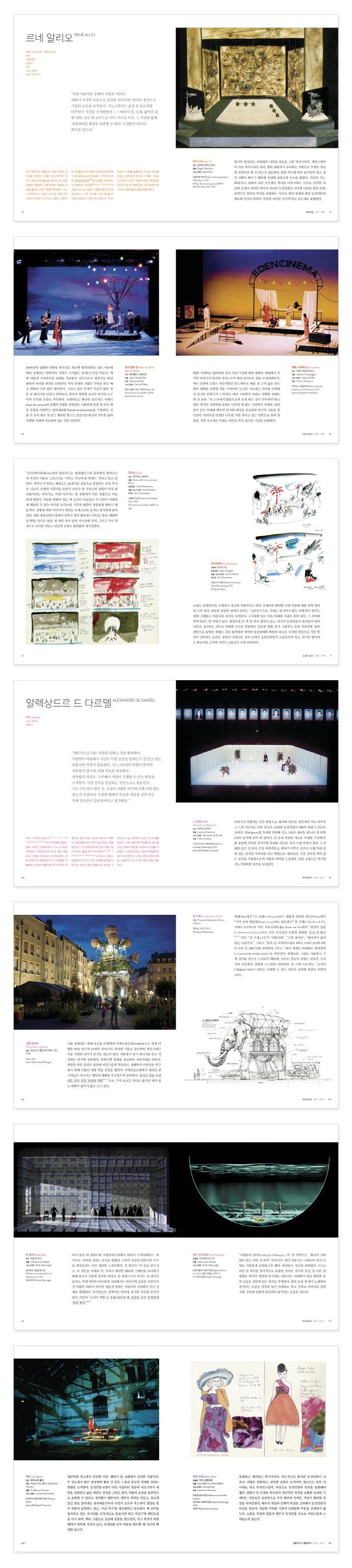 프랑스 시노그라퍼(1975-2015) 도서 상세이미지