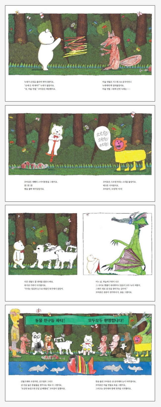 마술연필(앤서니 브라운의)(웅진 세계 그림책 136)(양장본 HardCover) 도서 상세이미지