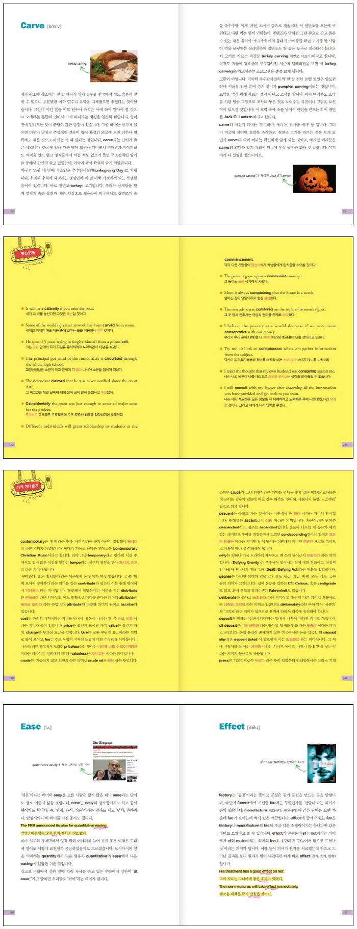 뉴욕의사의 STORY 영단어 도서 상세이미지