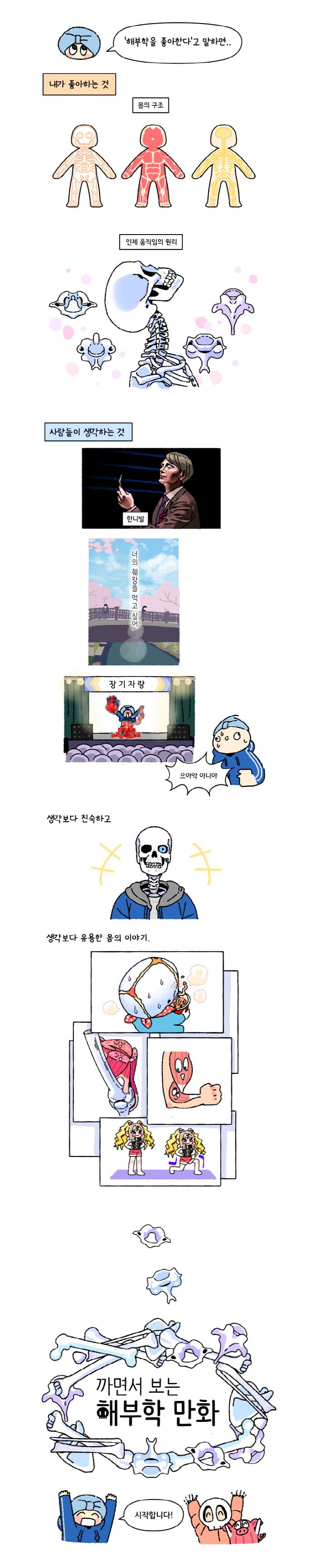 까면서 보는 해부학 만화(한빛비즈 교양툰 8) 도서 상세이미지