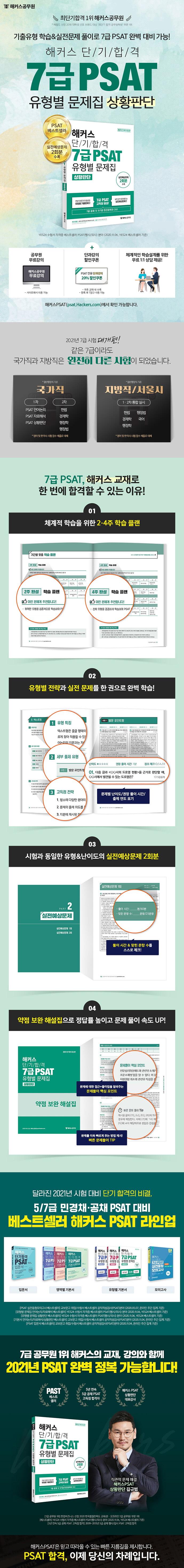 7급 PSAT 유형별 문제집 상황판단(2021)(해커스 단기합격) 도서 상세이미지