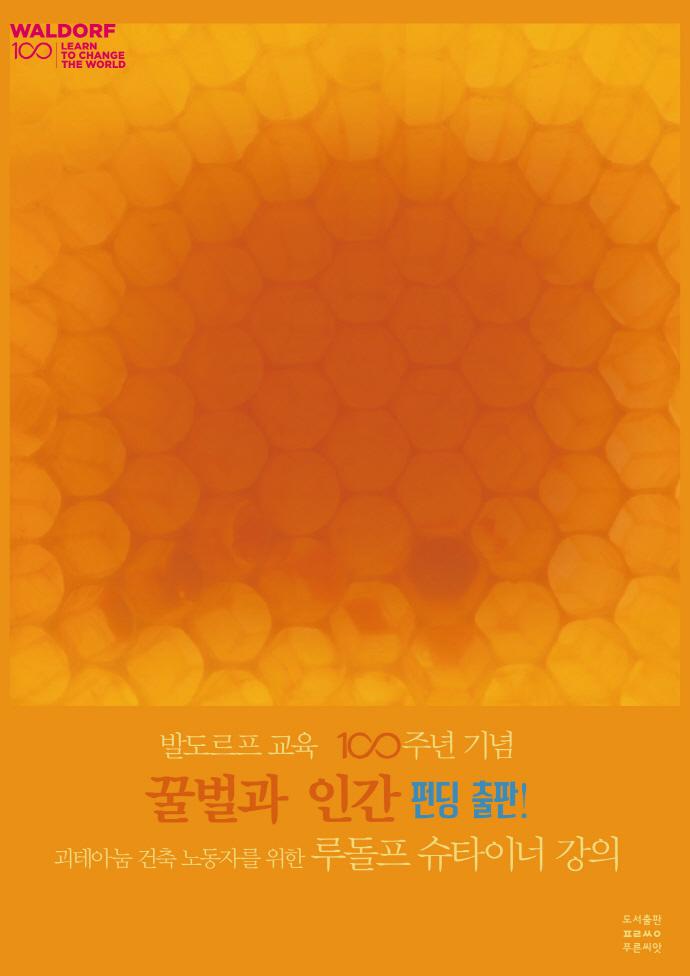 꿀벌과 인간 도서 상세이미지