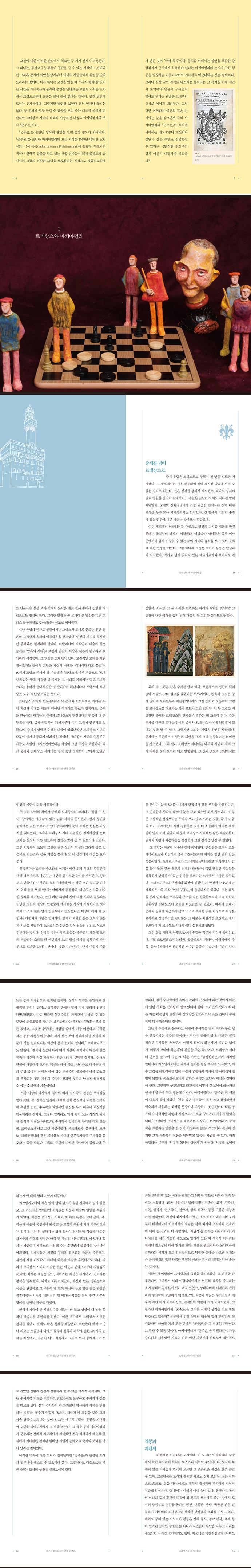 마키아벨리를 위한 변명: 군주론(나의 고전 읽기 23) 도서 상세이미지