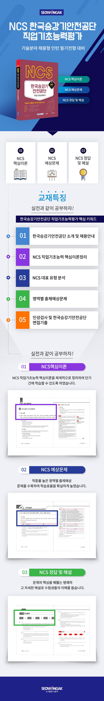 한국승강기안전공단 직업기초능력평가(2020 하반기)(NCS) 도서 상세이미지