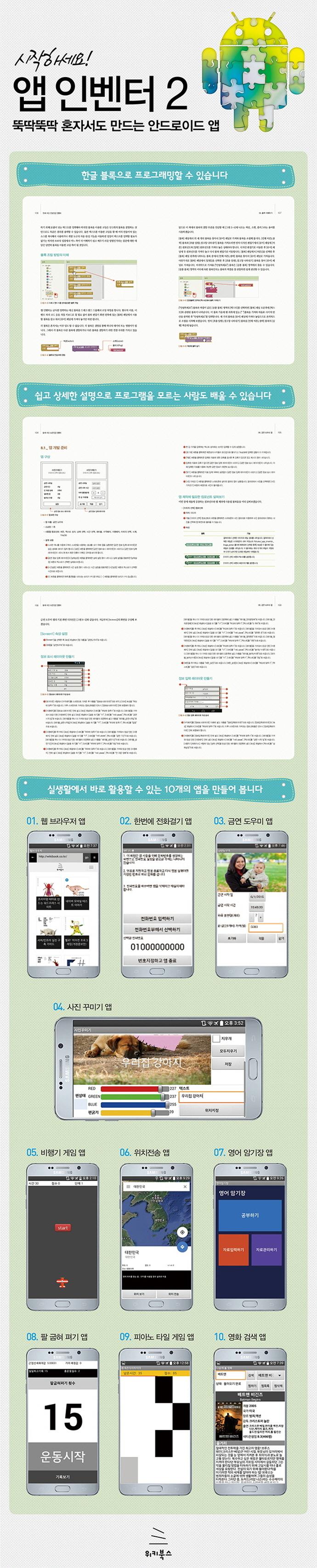 앱 인벤터. 2(시작하세요)(위키북스 임베디드 & 모바일 시리즈 30) 도서 상세이미지