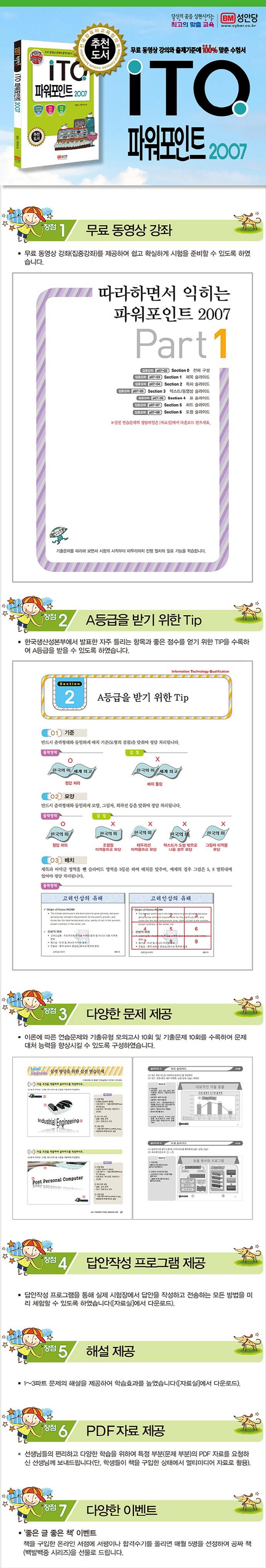 ITQ 파워포인트 2007(2017)(백발백중) 도서 상세이미지