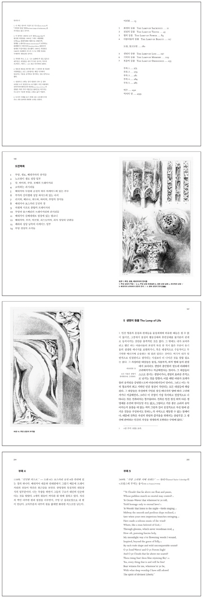 건축의 일곱 등불(마로니에북스 시각문화 총서 시리즈 2) 도서 상세이미지