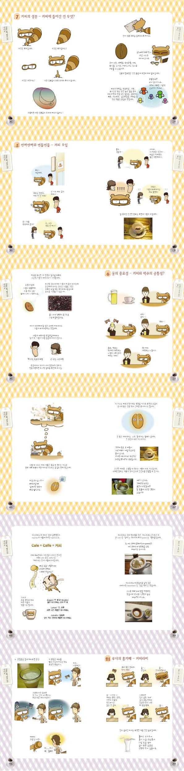 루디 S 커피의 세계 세계의 커피 세트(전2권) 도서 상세이미지