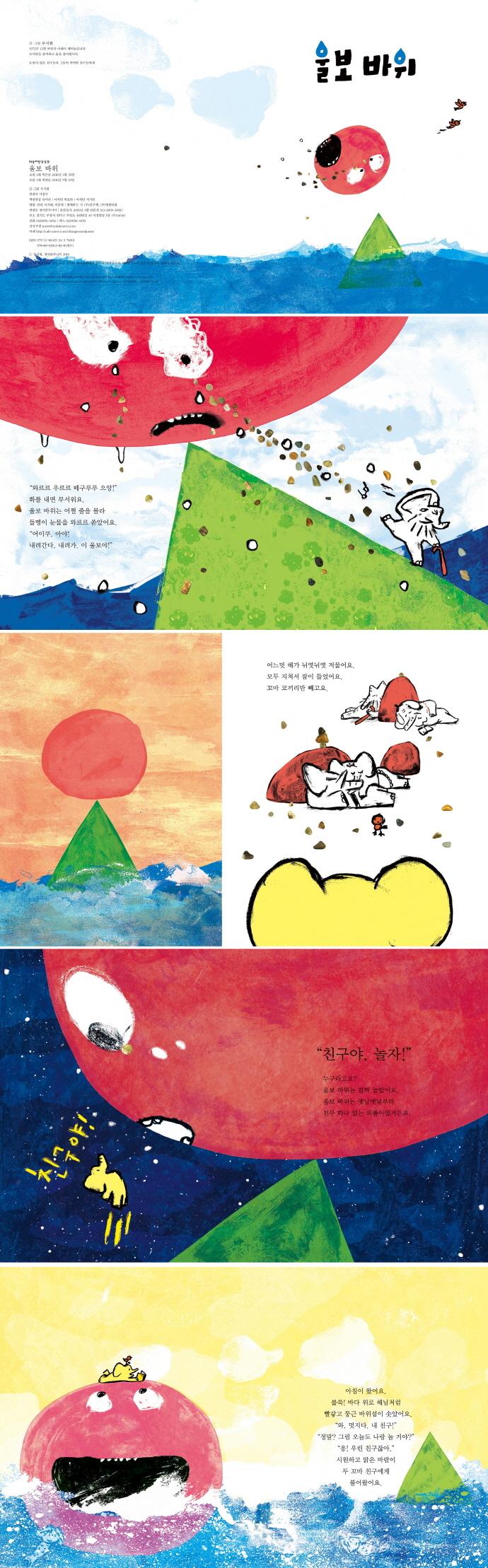 울보 바위(하늘파란상상 9)(양장본 HardCover) 도서 상세이미지