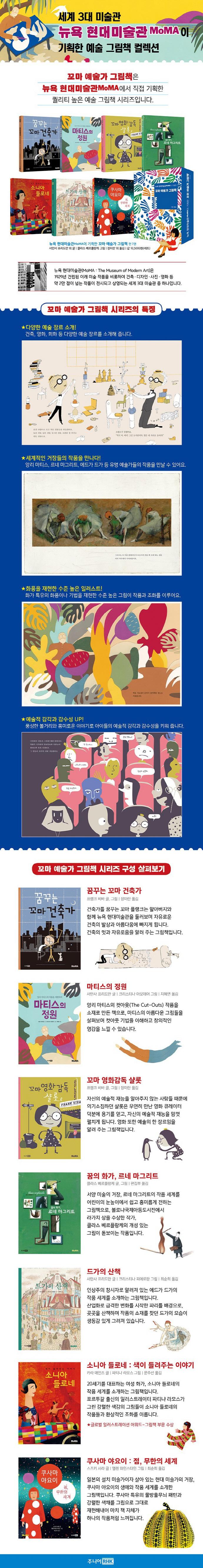 꼬마 예술가 그림책 세트(양장본 HardCover)(전7권) 도서 상세이미지