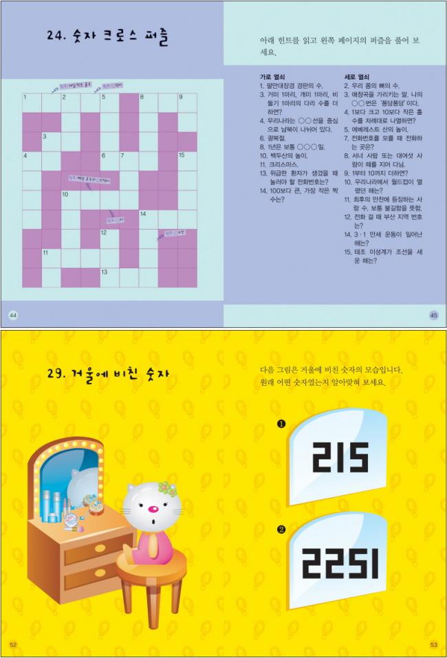 뱅글뱅글 수학 퍼즐 50(언제 어디서나 두뇌 트레이닝 3)(스프링) 도서 상세이미지
