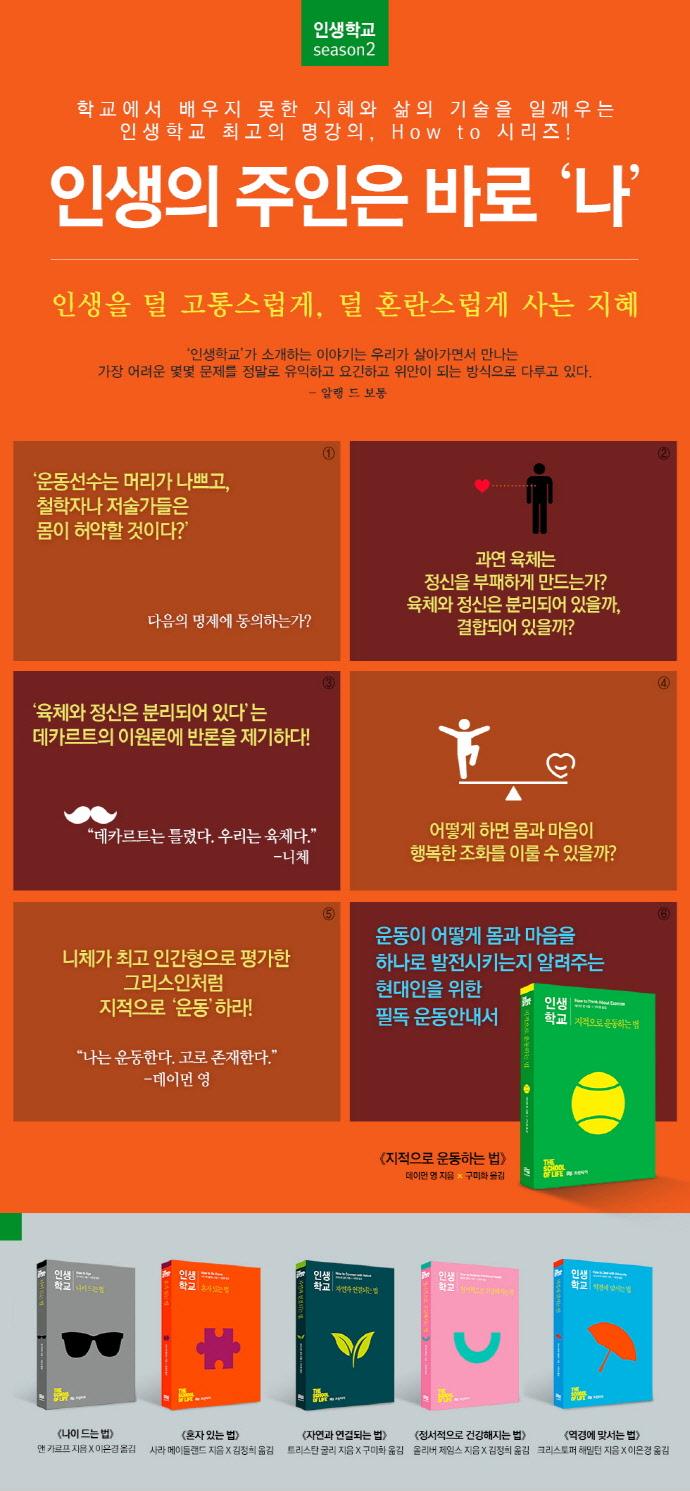 인생학교: 지적으로 운동하는 법 도서 상세이미지
