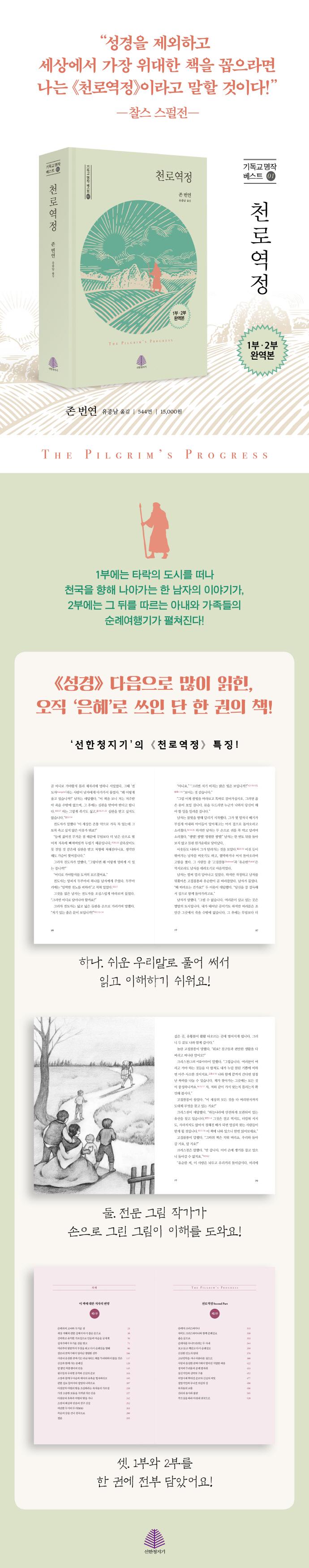 천로역정(양장본 HardCover) 도서 상세이미지